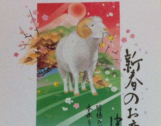 羊の足が5本
